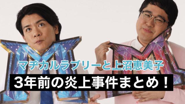 動画|マヂカルラブリー野田と上沼恵美子・3年前の炎上事件まとめ!