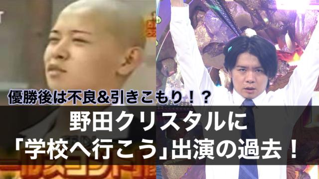 野田クリスタルに「学校へ行こう」出演の過去!優勝後は不良&引きこもり!?
