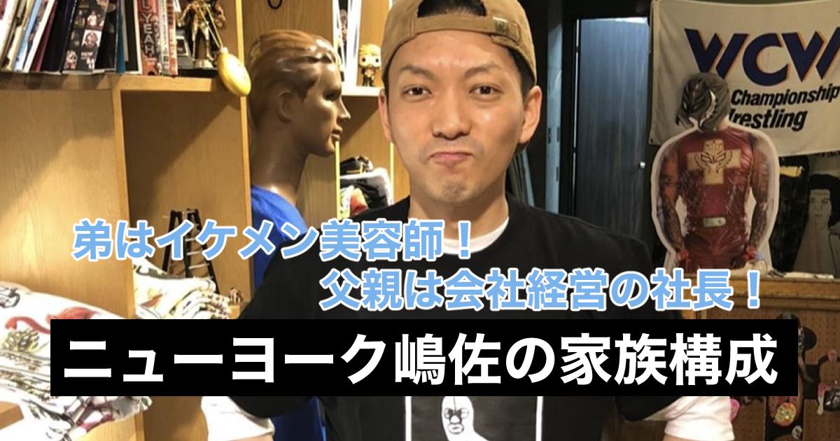ニューヨーク嶋佐和也の弟はイケメン美容師!父親は社長で実家が金持ち?
