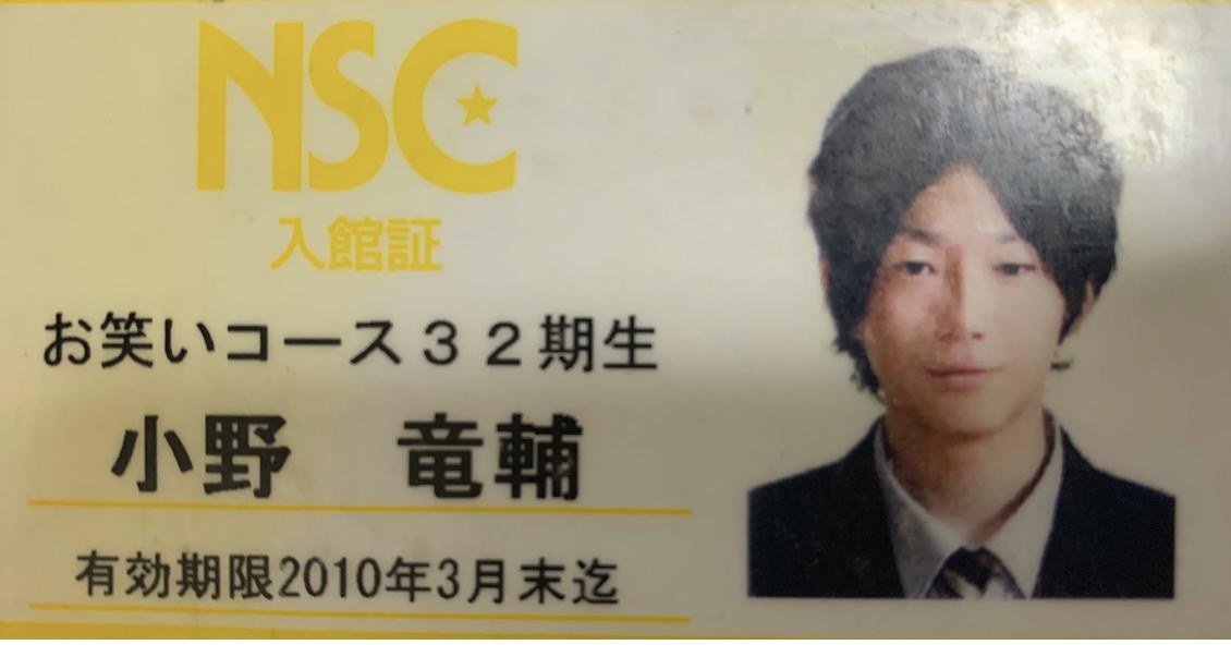 大阪NSC32期生として入学した小野竜輔