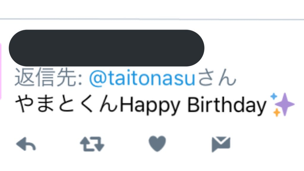 那須泰斗の弟の名前は「やまと」