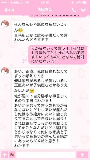 清田育宏選手と不倫相手・北原麻衣のLINEのやり取り