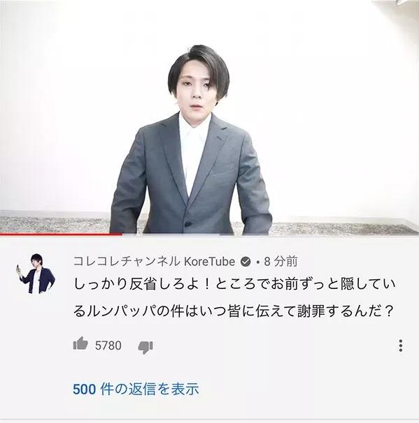 ワタナベマホトの謝罪動画にコレコレがコメント