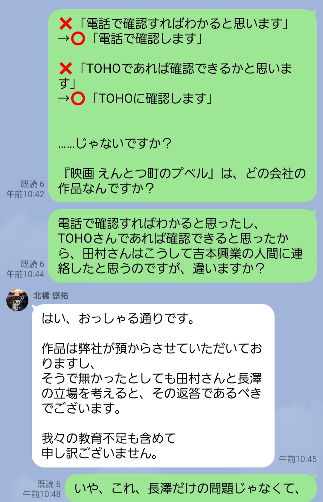 キンコン西野亮廣と吉本マネージャーとのやり取り②