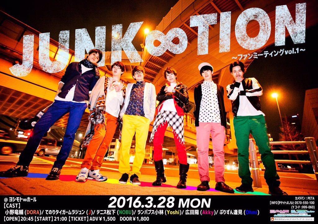 ミュージカルユニット「JUNK∞TION」左から2番目が小野竜輔