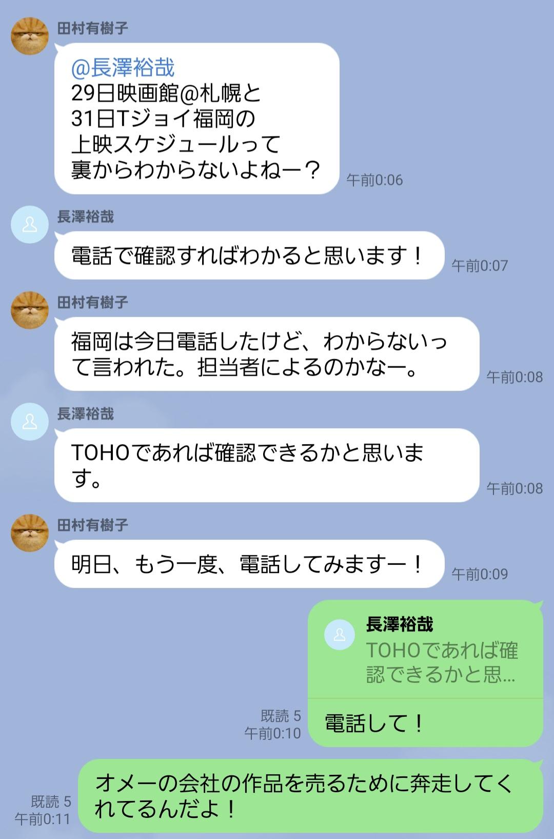 キンコン西野亮廣と吉本マネージャーとのやり取り①