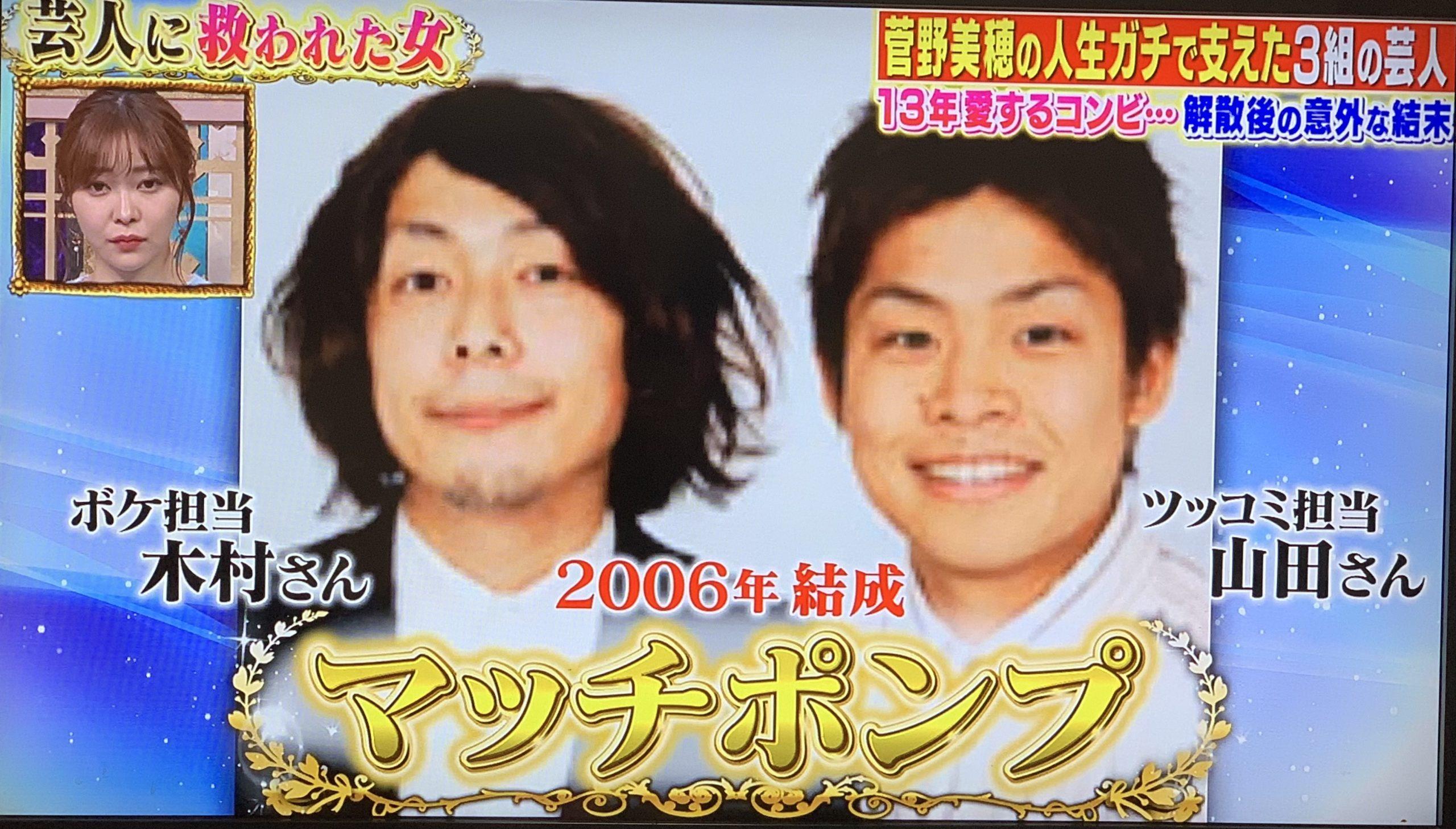 2006年にマッチポンプ結成