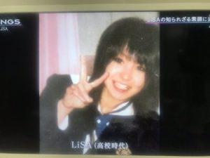 高校時代のLiSA