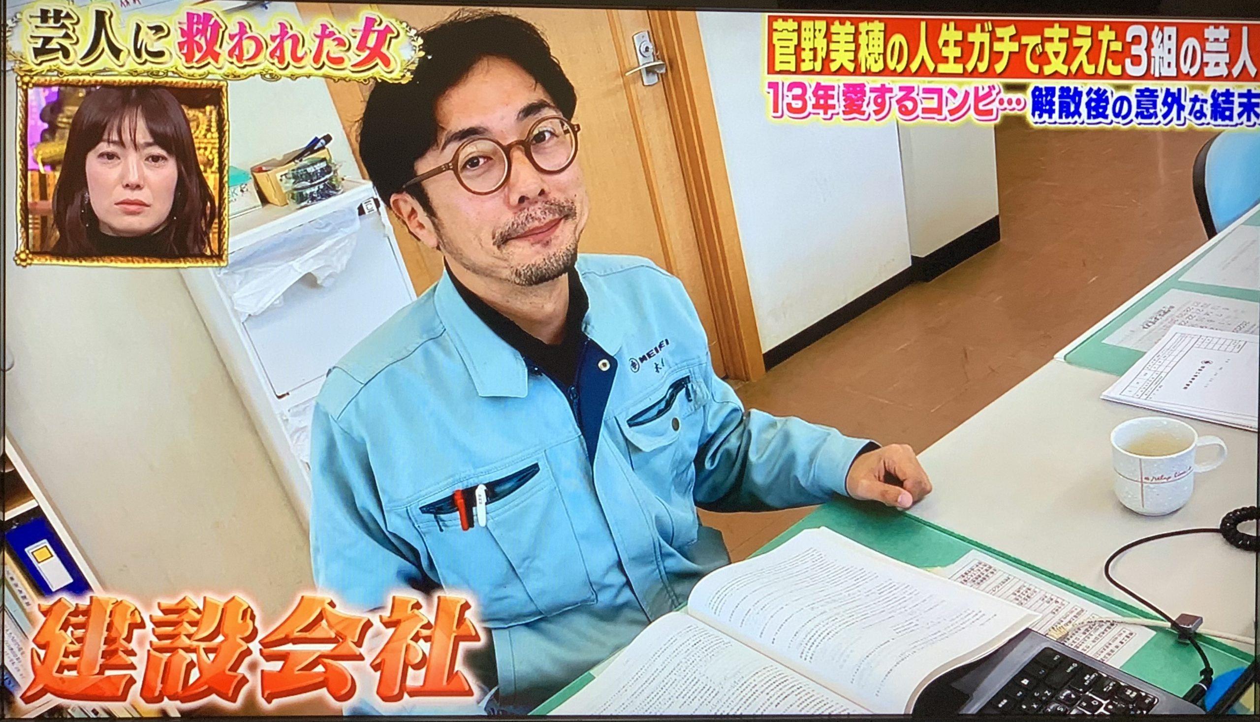 木村耕介は建設会社に就職