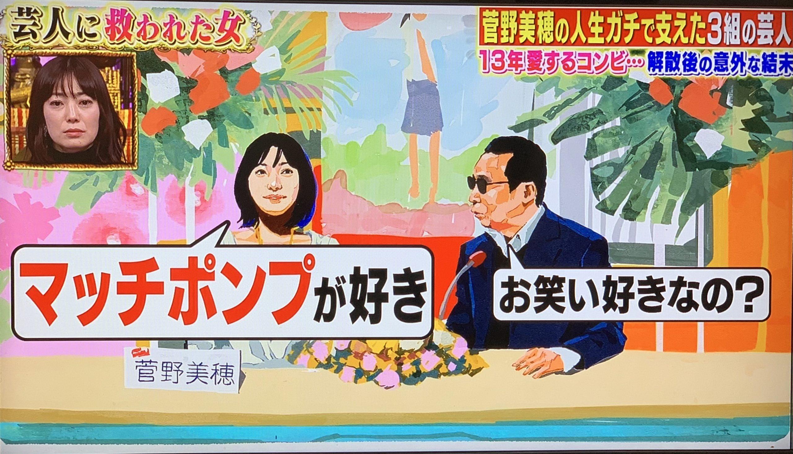 菅野美穂は「笑っていいとも」でマッチポンプが好きと公言