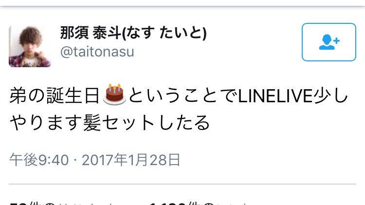 那須泰斗の弟の誕生日は1月28日