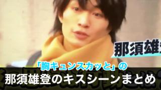 【動画・画像】那須雄登のキスシーンまとめ!胸キュンスカッとジャパン