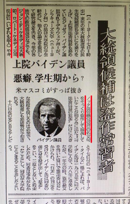 当時の日本の新聞 バイデンに盗作疑惑