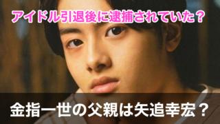 金指一世の父親は歌手でアイドルの矢追幸宏?逮捕されたって本当?