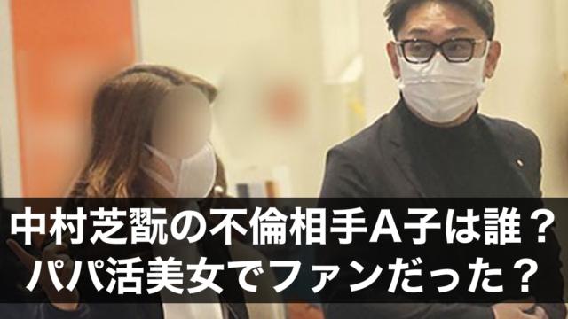 【顔画像】中村芝翫の不倫相手A子は誰?パパ活美女でファンだった?
