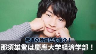 那須雄登は慶應大学経済学部出身で頭がいい!驚きの勉強法を紹介!