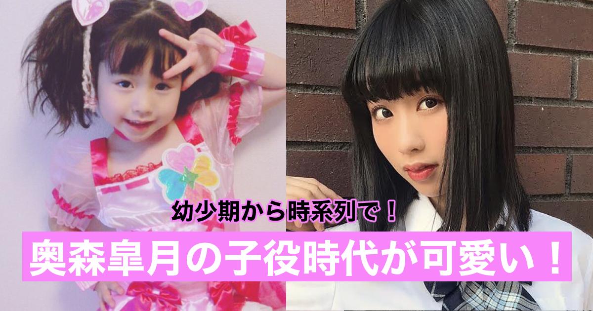 【画像】奥森皐月の子役時代が衝撃的な可愛さ!若い頃から時系列で!