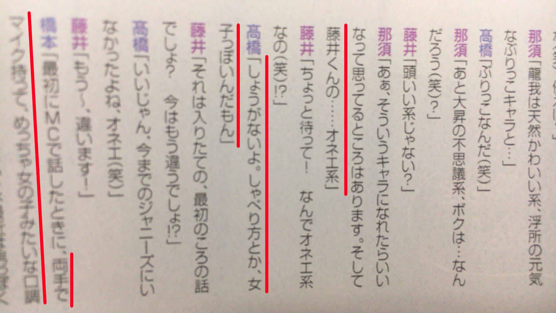 藤井直樹はオネエ?