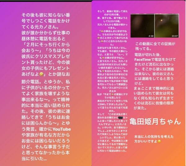 亀田姫月の告発