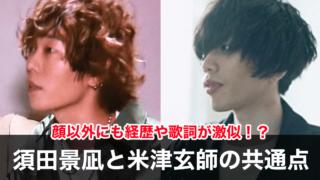 須田景凪と米津玄師の共通点7つ!顔が似てる?歌詞や歌い方をパクリ?