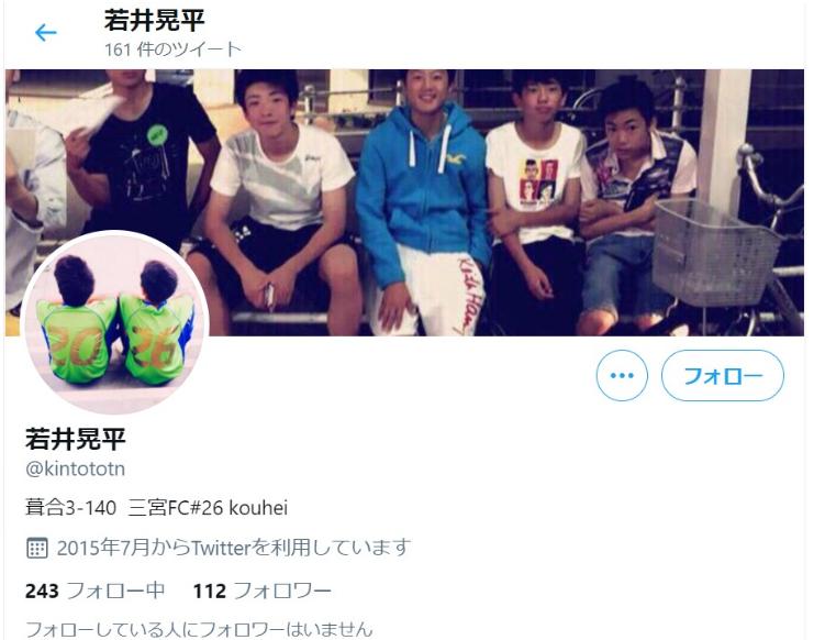 樋口晃平の本名は『若井晃平』