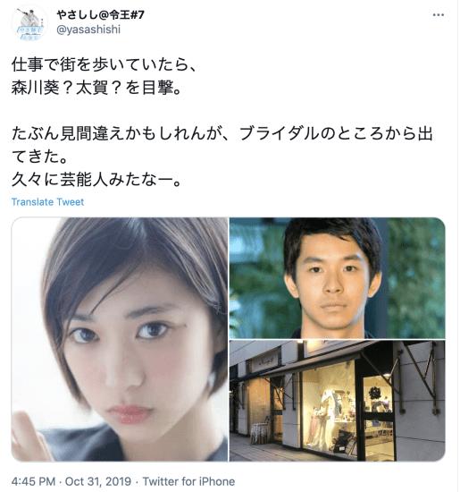 仲野太賀と森川葵が結婚間近?
