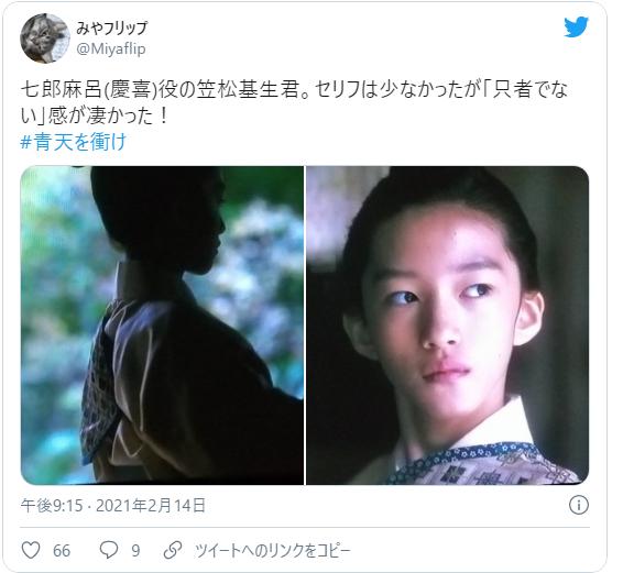 七郎麻呂役の笠松基生