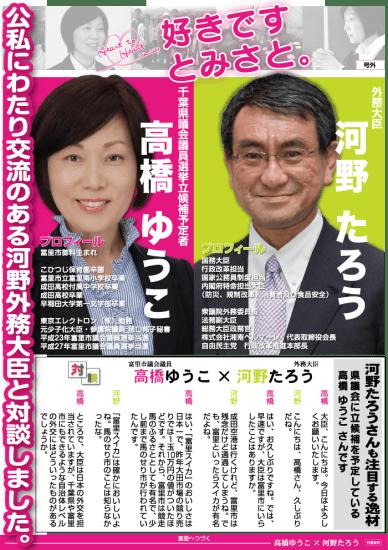 白須賀貴樹の選挙妨害事件