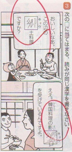 郷土料理は韓国料理の影響を受けている?