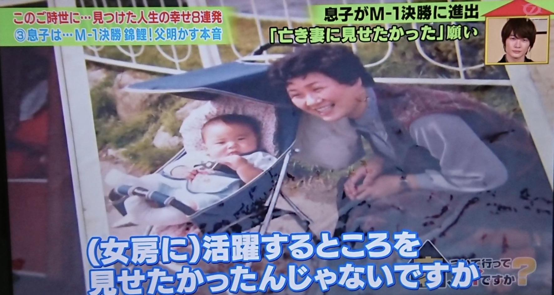 錦鯉・渡辺隆の幼少期と母親
