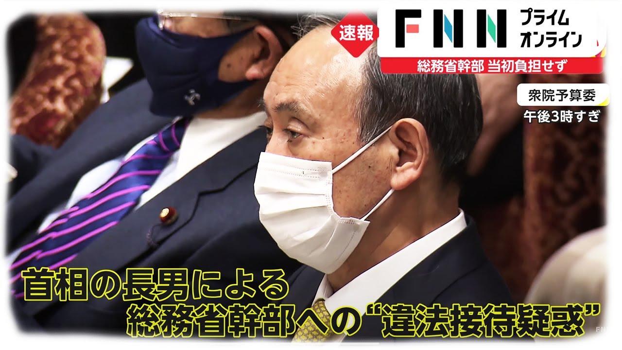 菅義偉首相長男の違法接待