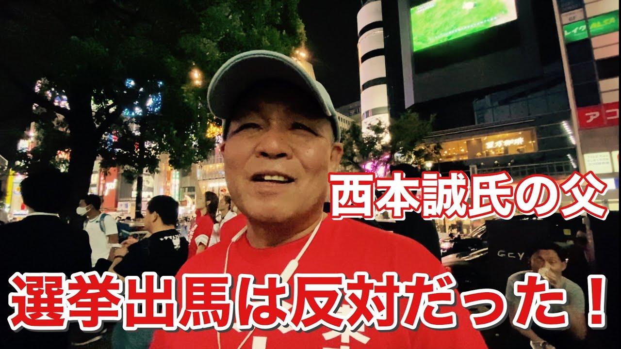 西本誠(スーパークレイジー君)の父親
