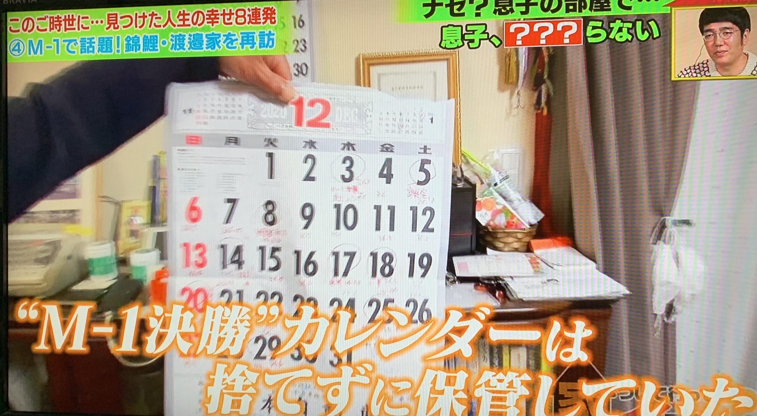 M-1決勝のカレンダー
