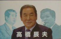 高橋聖子の姉・高橋睦は元衆議院議員の高橋辰夫さんの妻