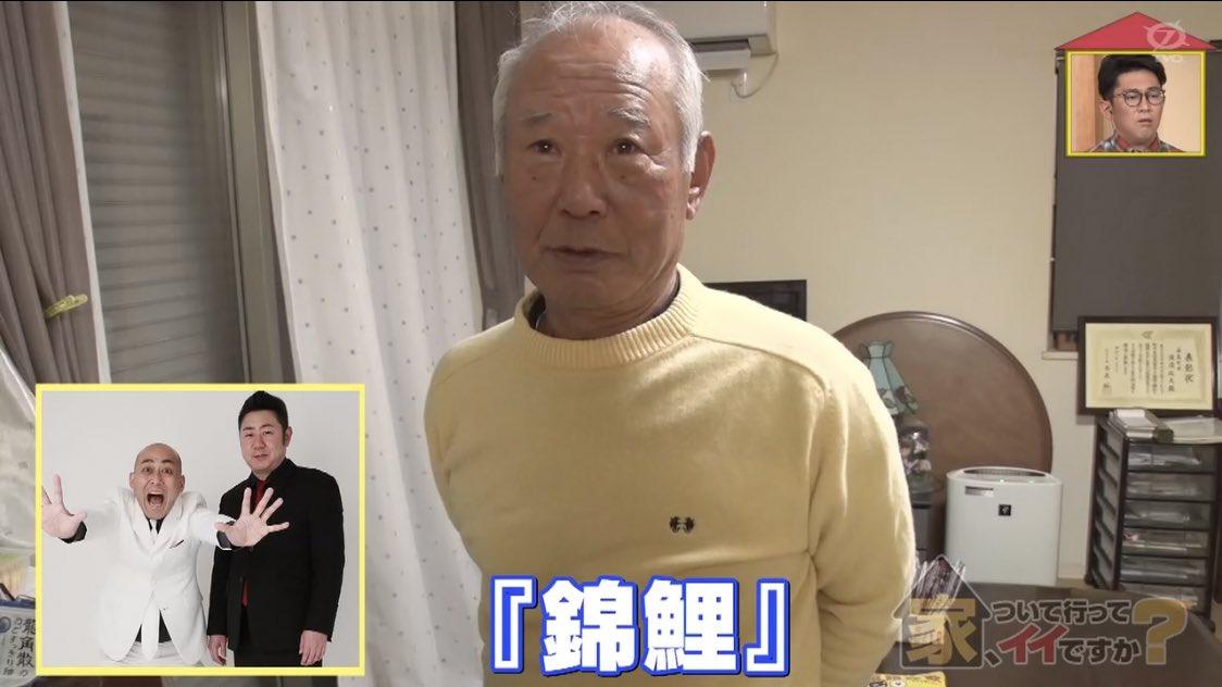 錦鯉・渡辺隆の父親
