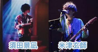 須田景凪と米津玄師