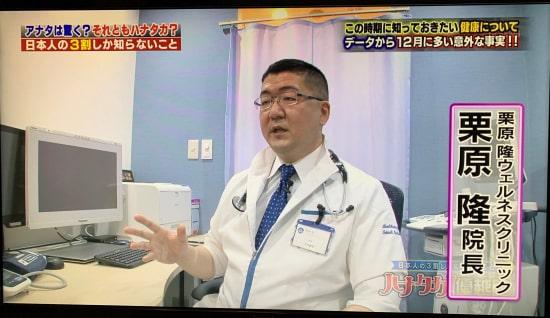 栗原隆医師