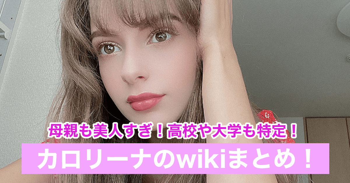 【画像】カロリーナ(モデル)の彼氏や母親は?大学高校も特定!wikiプロフまとめ!