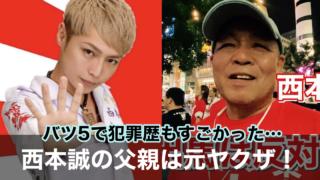 【顔画像】西本誠の父親は元ヤクザでバツ5!犯罪歴もエグかった!