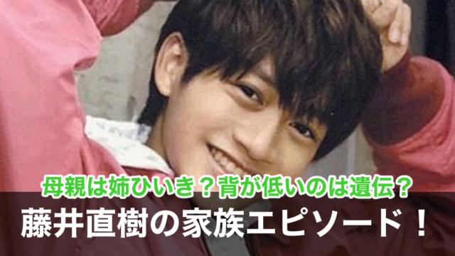 藤井直樹の兄弟は姉1人で母親は姉贔屓?背が小さいのは家族の遺伝?
