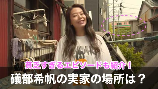 【画像】礒部希帆の実家の場所は横浜市鶴見区?貧乏すぎる間取りを紹介!