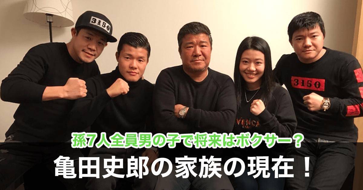 【画像】亀田史郎の嫁&子供(娘息子)の現在は?孫が7人全員男!将来はプロボクサー?