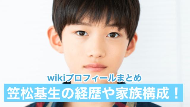 笠松基生の小学校や家族構成は?出演ドラマwikiプロフィールまとめ!