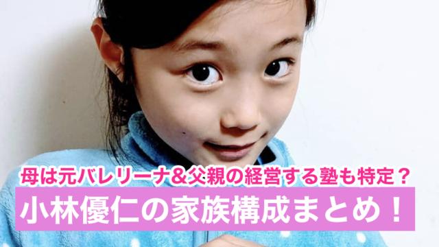 【顔画像】小林優仁の父親は塾経営者で母は元バレリーナ!兄弟も紹介!