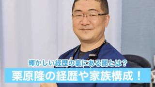 【顔画像】栗原隆医師のwiki経歴プロフ!嫁や子供の家族構成について!