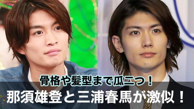 【画像比較】那須雄登は三浦春馬に似てる!理由は骨格と髪型にあった?