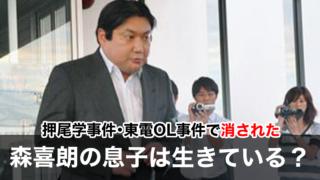 森喜朗の息子は生きてる!?押尾学・東電事件から暗殺までの真相!