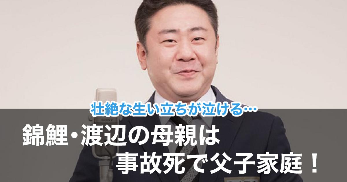錦鯉・渡辺隆の母親は事故死で父子家庭!壮絶な生い立ちが泣ける!