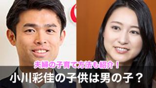 小川彩佳の子供の顔画像や名前は?性別は男の子?子育ては夫婦で助け合い!