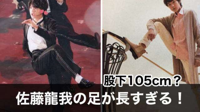 【画像】佐藤龍我の足が長い!身長と股下のバランスがモデル並み!